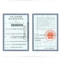 滁州组织机构代码证(副本)