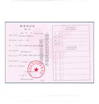 滁州税务登记证(国税)