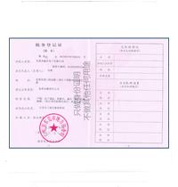 福州税务登记证(地税)副本